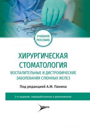 Хирургическая стоматология. Воспалительные и дистрофические заболевания слюнных желез