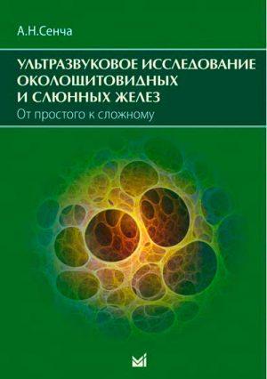 Ультразвуковое исследование околощитовидных и слюнных желез. От простого к сложному