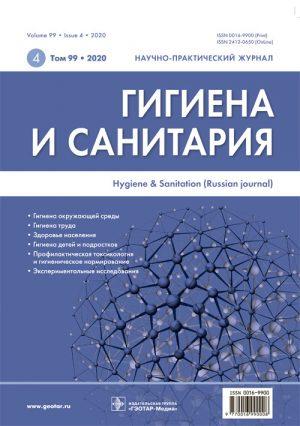 Гигиена и санитария 4/2020. Научно-практический журнал