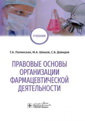 Правовые основы организации фармацевтической деятельности. Учебник