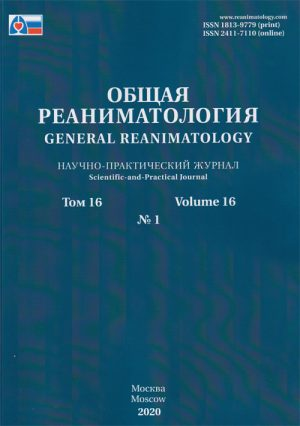 Общая реаниматология. Научно-практический журнал 1/2020