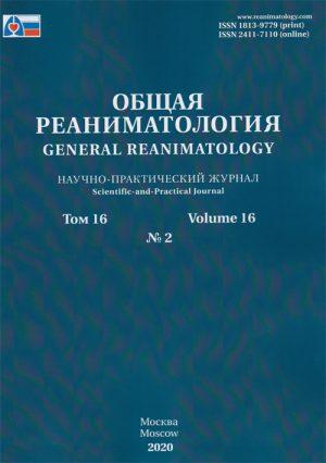 Общая реаниматология. Научно-практический журнал 2/2020