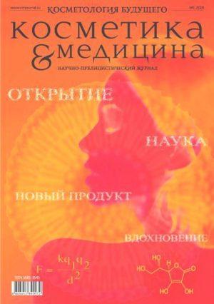 Косметика & Медицина. Косметология будущего: научно-публицистический журнал 1/2020