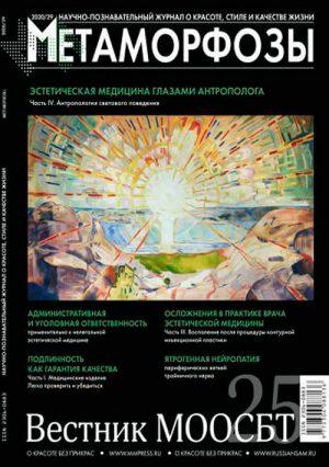Метаморфозы. Научно-познавательный журнал о красоте, стиле и качестве жизни 29/2020