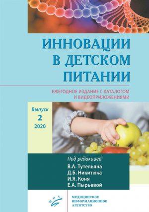 Инновации в детском питании. Ежегодное издание с каталогом и видеоприложениями. Выпуск 2