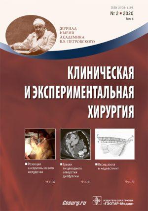 Клиническая и экспериментальная хирургия 2/2020. Журнал имени Академика Б.В. Петровского