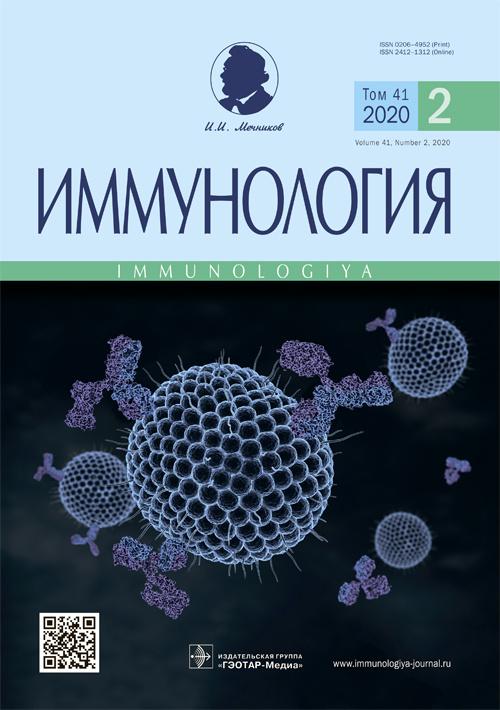 Immun_Cover_2-2020.indd