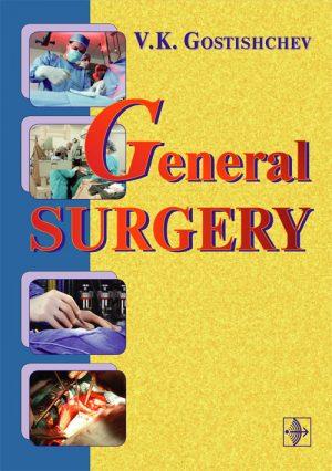 Руководство к практическим занятиям по общей хирургии. На английском языке. General Surgery. The Manual