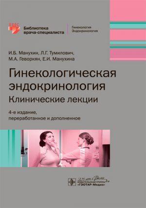 Гинекологическая эндокринология. Клинические лекции. Библиотека врача-специалиста