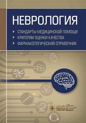 Неврология. Стандарты медицинской помощи. Критерии оценки качества. Фармакологический справочник