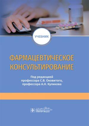 Фармацевтическое консультирование. Учебник