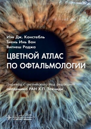 Цветной атлас по офтальмологии