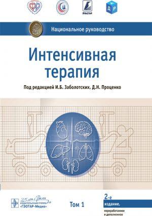 Интенсивная терапия. Национальное руководство. В 2-х томах. Том 1