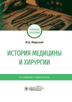 История медицины и хирургии. Учебное пособие