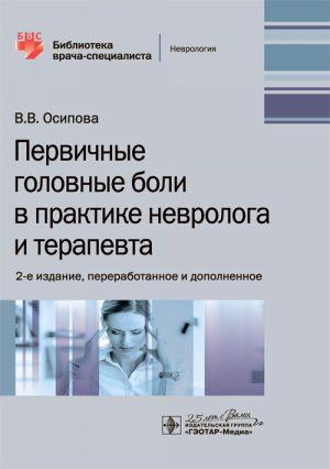 Первичные головные боли в практике невролога и терапевта