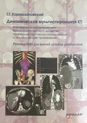Динамическая мультиспиральная КТ. Параметры и характеристики болюса контрастного вещества, примерные протоколы сканирования и их клиническое применение. Руководство