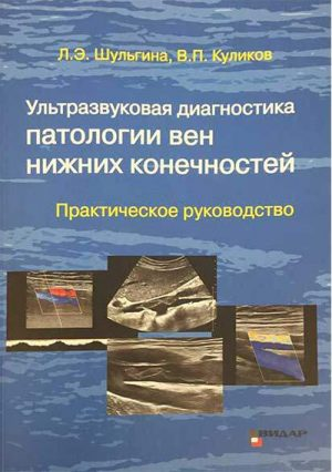 Ультразвуковая диагностика патологии вен нижних конечностей