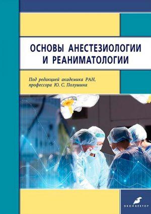 Основы анестезиологии и реаниматологии. Учебник