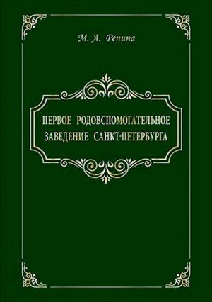 Первое родовспомогательное заведение Санкт-Петербурга