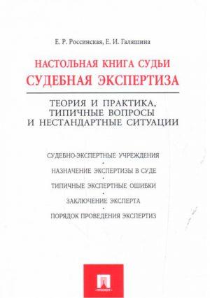 Настольная книга судьи: судебная экспертиза