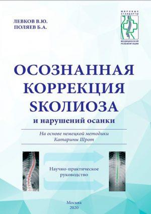 Осознанная коррекция сколиоза и нарушений осанки