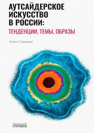 Аутсайдерское искусство в России. Тенденции, темы, образы