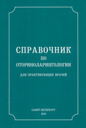 Справочник по оториноларингологии для практикующих врачей