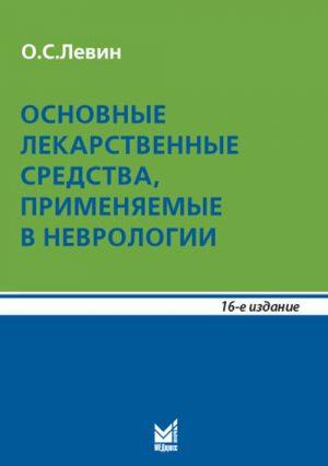 Основные лекарственные средства, применяемые в неврологии. Справочник