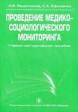 Проведение медико-социологического мониторинга. Учебное пособие