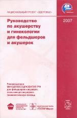Руководство по акушерству и гинекологии для фельдшеров и акушеров