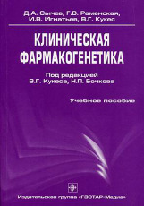 Клиническая фармакогенетика: учебное пособие