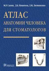 Атлас анатомии человека для стоматологов. Учебное пособие