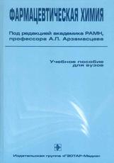 Фармацевтическая химия. Учебное пособие