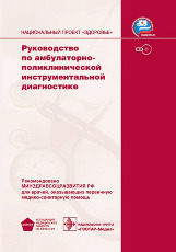 Руководство по амбулаторно-поликлинической инструментальной диагностике + CD