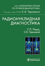 Радионуклидная диагностика. Учебное пособие. Карманные атласы по лучевой диагностике