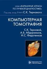 Компьютерная томография. Учебное пособие. Карманные атласы по лучевой диагностике