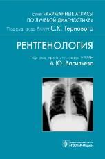 Рентгенология. Учебное пособие. Карманные атласы по лучевой диагностике