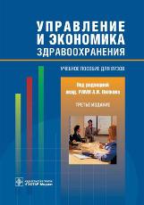 Управление и экономика здравоохранения. Учебное пособие
