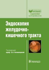 Эндоскопия желудочно-кишечного тракта. Руководство. Библиотека врача-специалиста