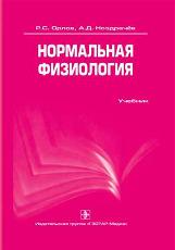 Нормальная физиология. + CD. Учебник