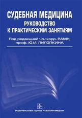 Судебная медицина. Руководство к практическим занятиям. Учебник