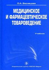 Медицинское и фармацевтическое товароведение. Учебник