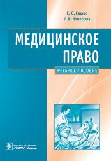 Медицинское право. Учебное пособие