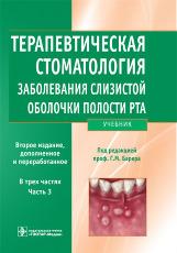 Терапевтическая стоматология. Часть 3. Учебник