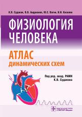 Физиология человека. Учебное пособие