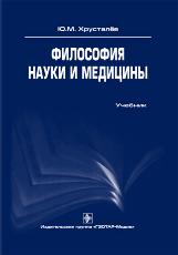Философия науки и медицины. Учебник
