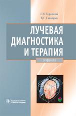 Лучевая диагностика и терапия. Учебное пособие