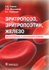 Эритропоэз, эритропоэтин, железо. Молекулярные и клинические аспекты. Руководство