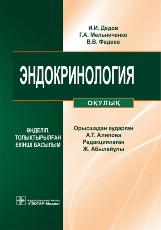 Эндокринология + CD. Учебник