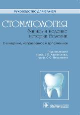 Стоматология. Запись и ведение истории болезни. Руководство